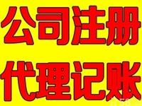 代办核定征收公司注册 成都市都江堰市
