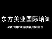 蘇州專業學校美甲化妝速成班東方紋繡學校99元化妝課Rgogu