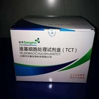 TCT液基处理试剂