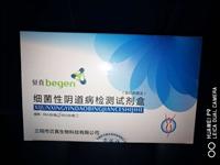 细菌性阴dao病检测试剂盒