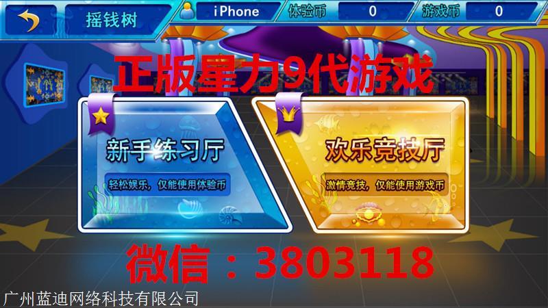 广州星力游戏9代平台代理加盟