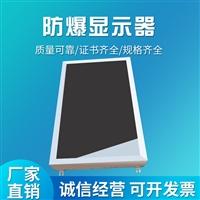 惠州市BJX1型防爆显示器厂家直销可定制
