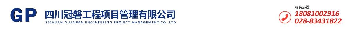 四川冠磐工程項目管理有限公司