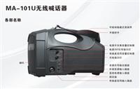 鄭州市藍牙充電MA505音箱