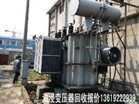 西安油浸式變壓器回收 高價上門回收