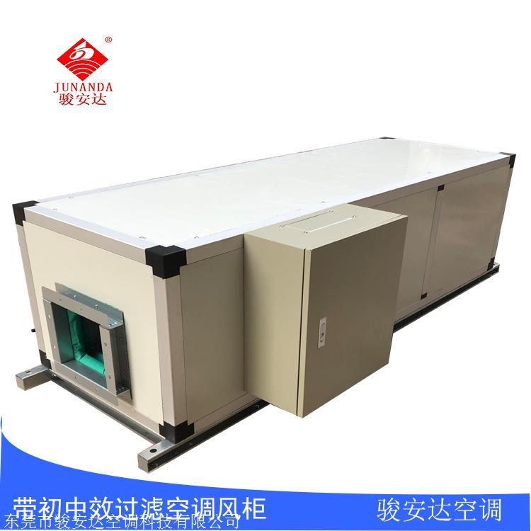 卧式暗装风柜 带变频变速初中效过滤风柜非标定制