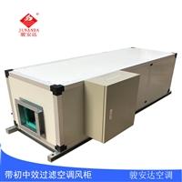 骏安达配套降温风柜带变频变速风柜定制