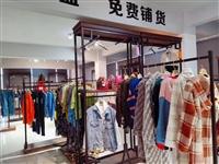长沙淘衣岛品牌服装激情免费加盟