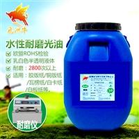 超高水性耐磨光油深圳廠家SH-105印刷紙張可耐磨2800次
