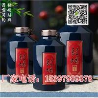厂家直销陶瓷酒瓶 定做1斤2斤3斤5斤装陶瓷酒瓶价格 供应酒坛厂家