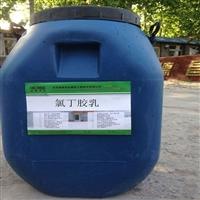 宁夏/聚丙烯酸酯乳液刚40/化工厂防腐乳液厂家直销