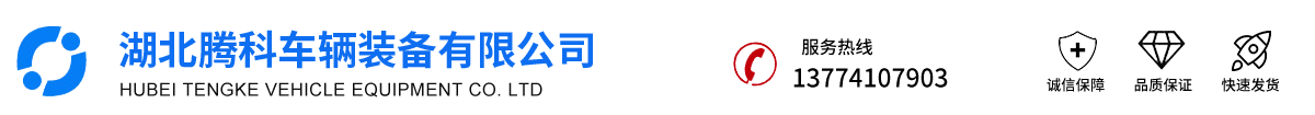 湖北腾科车辆装备有限公司
