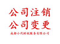 代办核定征收公司注册 成都市青白江区