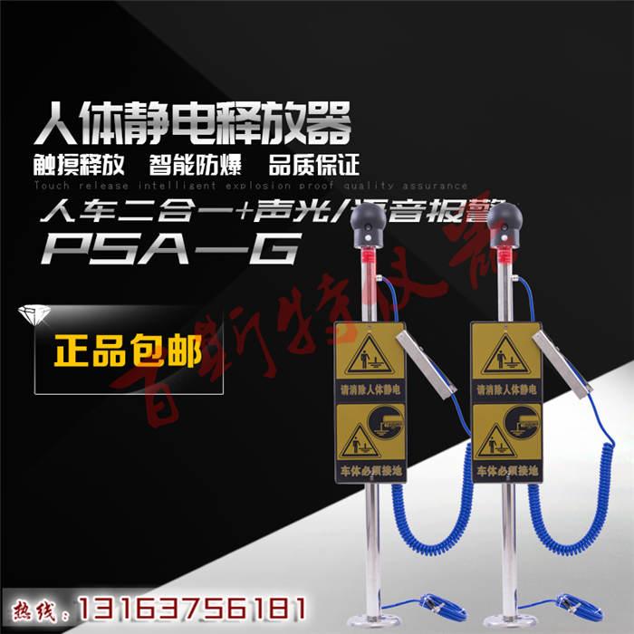 ps-a人體靜電消除器 感應式靜電消除器專業技術