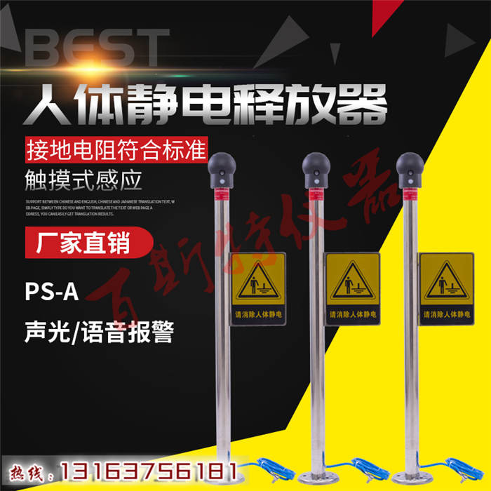 防爆人体静电消除器多品牌发展