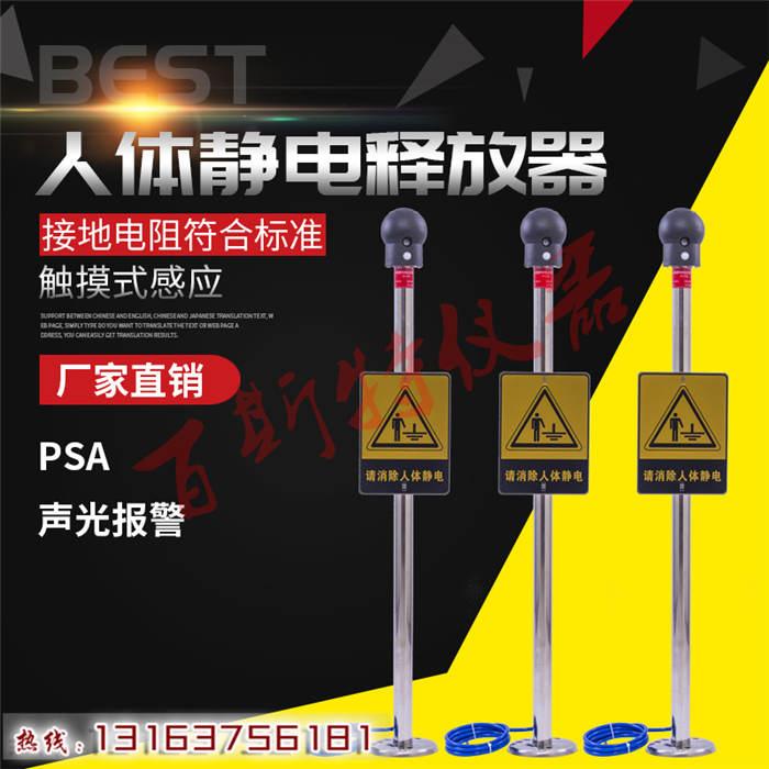 防爆人体静电释器或将成为人体静电释放器市场最优选择