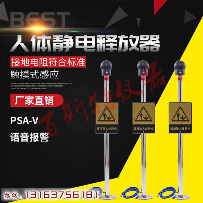 人体静电释放仪器 防爆人体静电消除器品质保障