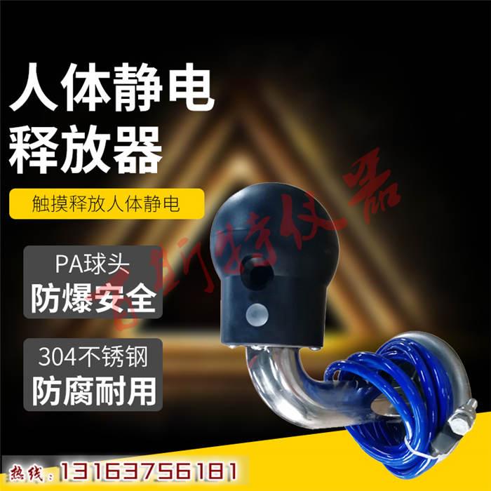防爆人体静电消除器