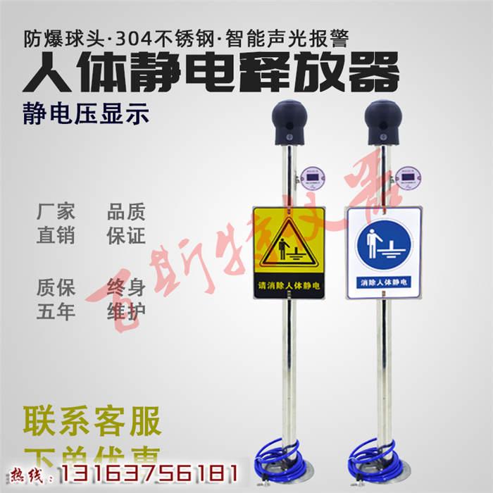 不锈钢人体静电释放器