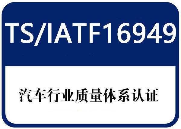 张家港IATF16949认证缩略图