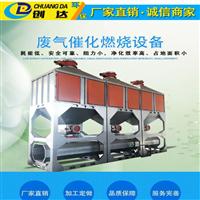 活性炭吸附濃縮催化燃燒(RCO)廢氣治理 創達環保廢氣治理廠家