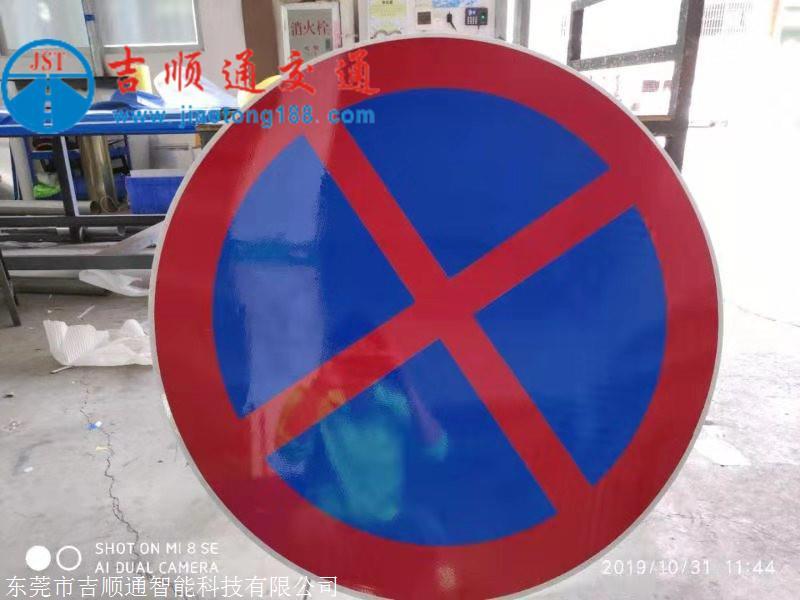 圓形交通安全標誌牌常規尺寸報價