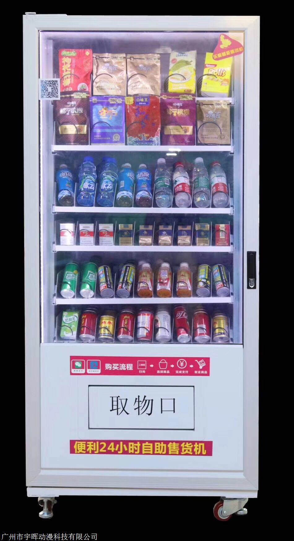 自动售货机批发制冷饮料机零食机多少钱一台