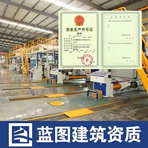 深圳安全生产许可证到期了,要怎么延续