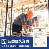 深圳建筑脚手架资质平移重组分立