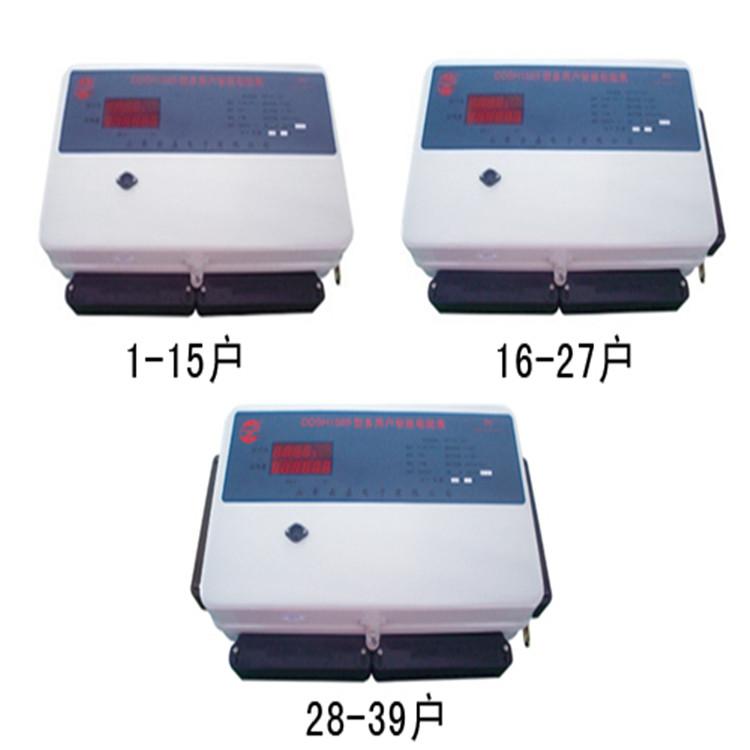 多用户电能表普通型 预付费电表  集中式电表 智能电表 智能