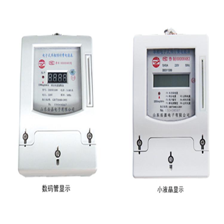 厂家直销单相电表  单相预付费电能表 多功能预付费电表批发