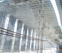 工厂喷雾除尘