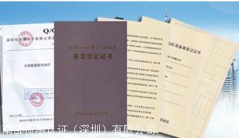 深圳市企业标准申办详细流程介绍,周期多少天