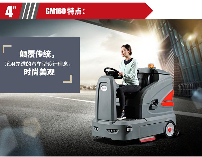 苏州洗地车 高美S160驾驶式洗地机