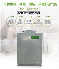 阳江空气能热水工程生产企业-安装维修