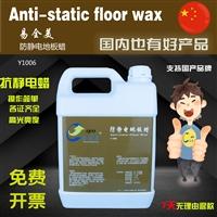 防静电地板蜡苏州导电地板蜡厂家