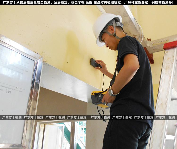 荔湾区房屋结构安全检测*