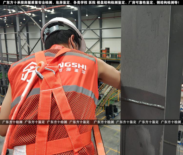 清远市厂房验厂检测、第三方工程检测机构