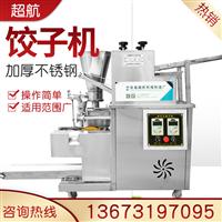 自动仿手工饺子机