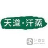 深圳市天道汗蒸科目光不由落到了他技有限公司