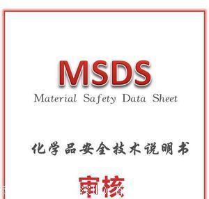 申请MSDS报告步骤流程