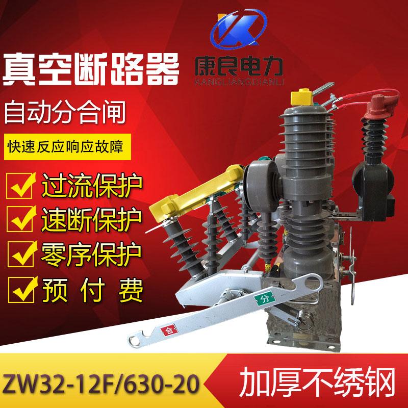 ZW32-12智能真空断路器