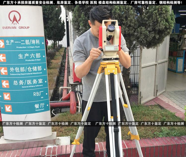 广东中山市房屋安全鉴定收费标准*