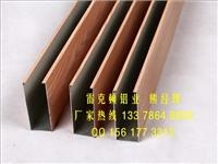装潢铝方通-外型铝方通-弧形铝方通-木纹铝方通