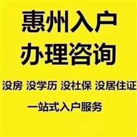 惠州户口迁入的条件,怎么办理入户惠州