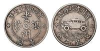 华豫之门报名电话 华豫之门征集部联系方式 贵州钱币