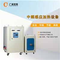 中频感应电熔炉热处理电磁电源