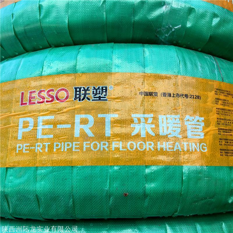 联塑PERT地暖管 家装工程用采暖管 耐高温聚乙烯管厂家直销