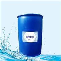 厕所除臭剂高效除臭环保无污染