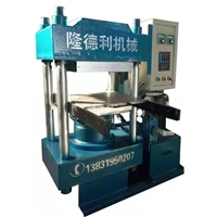 密封圈平板硫化機 自動橡膠平板硫化機 實驗硫化機 液壓機廠家